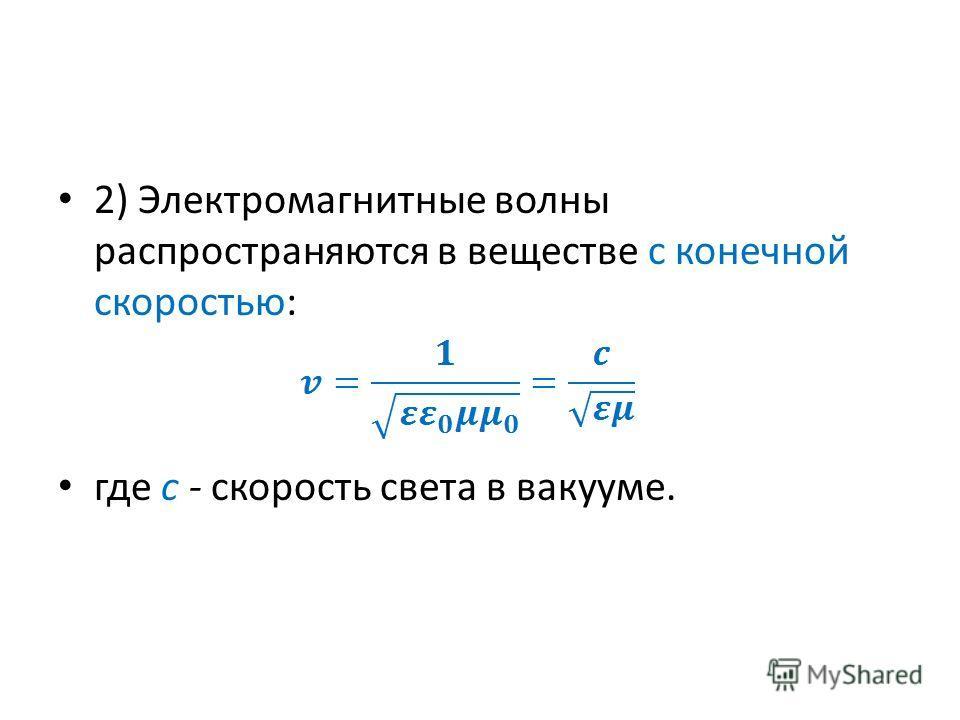 2) Электромагнитные волны распространяются в веществе с конечной скоростью: где с - скорость света в вакууме.