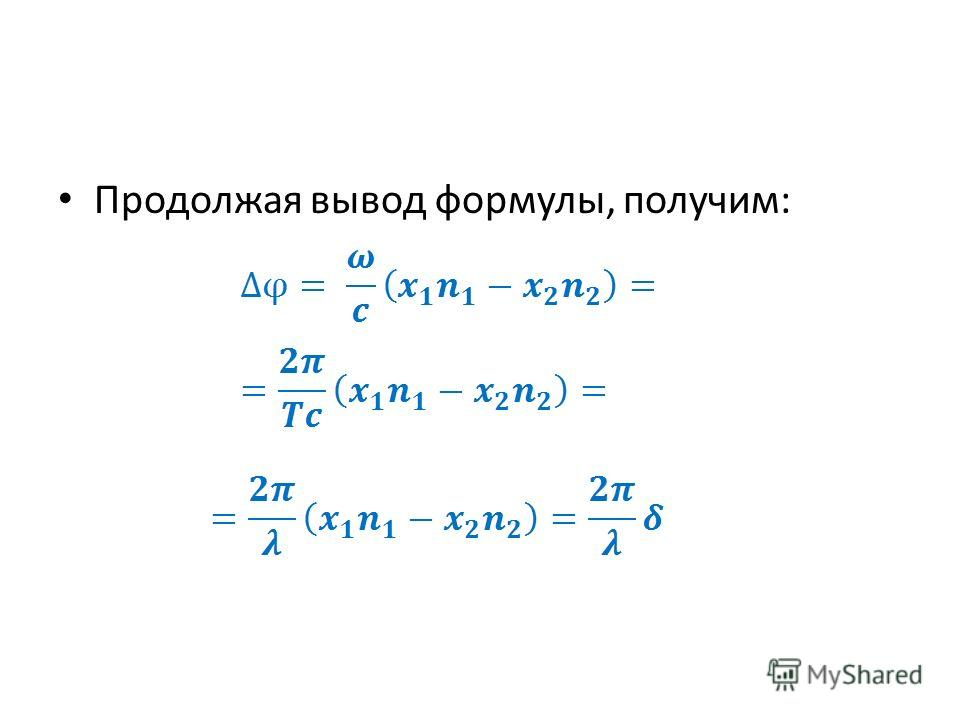 Продолжая вывод формулы, получим: