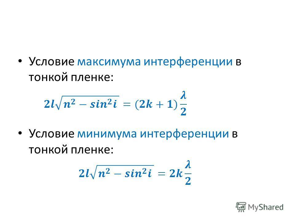 Условие максимума интерференции в тонкой пленке: Условие минимума интерференции в тонкой пленке:
