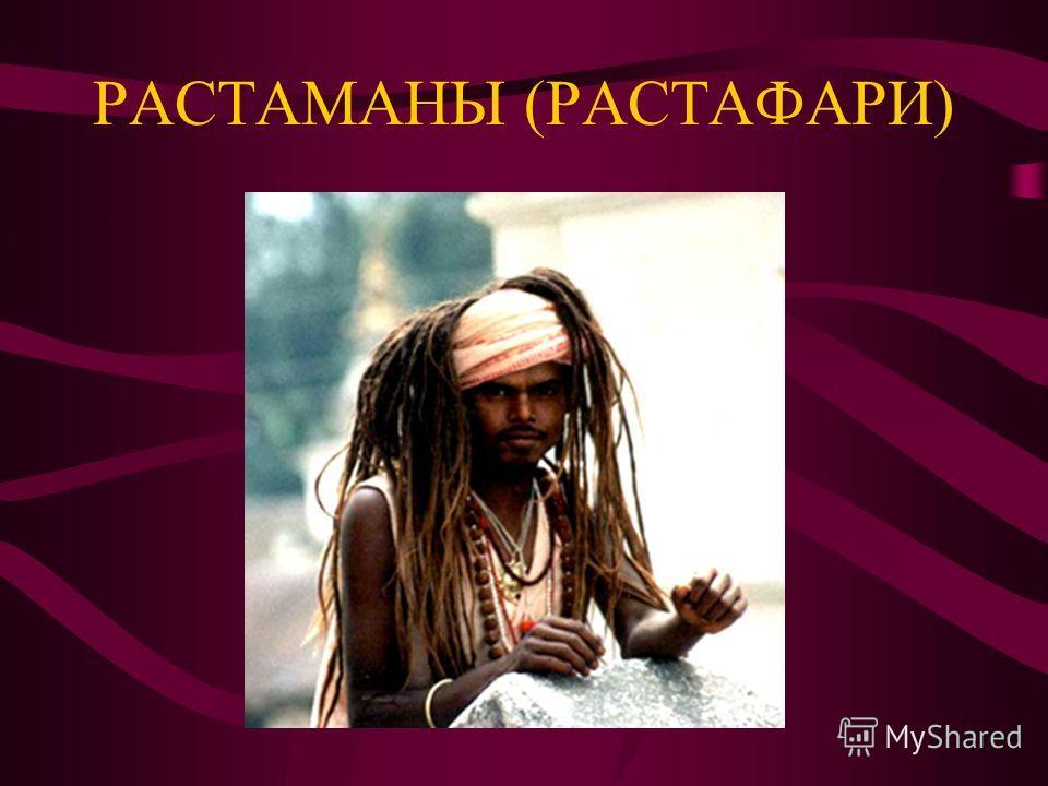 РАСТАМАНЫ (РАСТАФАРИ)