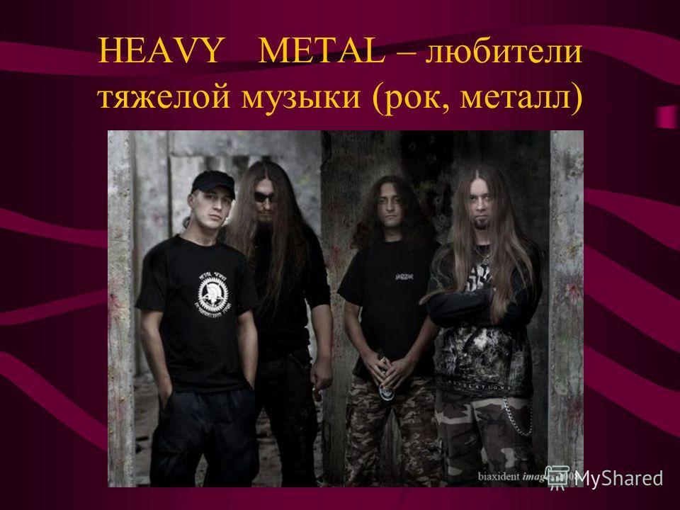 HEAVY METAL – любители тяжелой музыки (рок, металл)