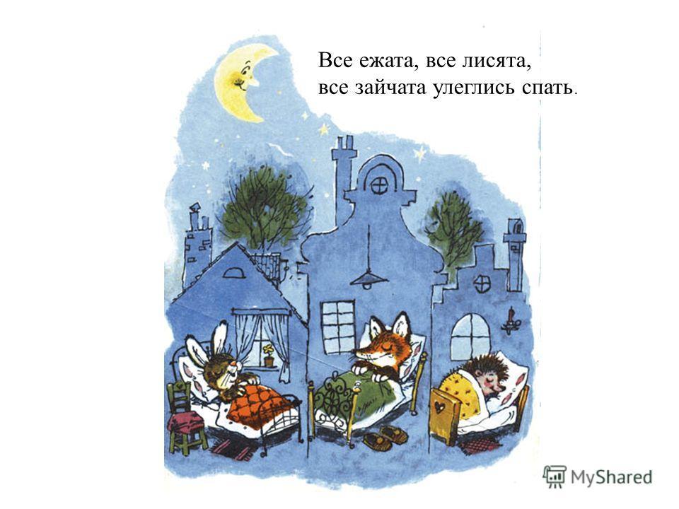 Все ежата, все лисята, все зайчата улеглись спать.