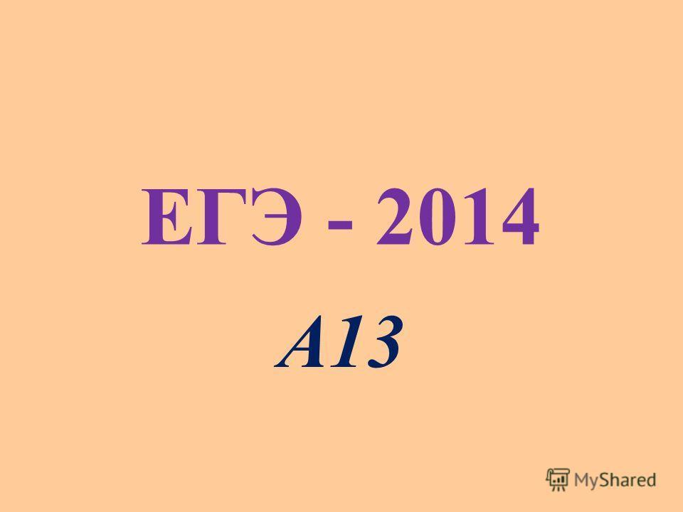 ЕГЭ - 2014 А13