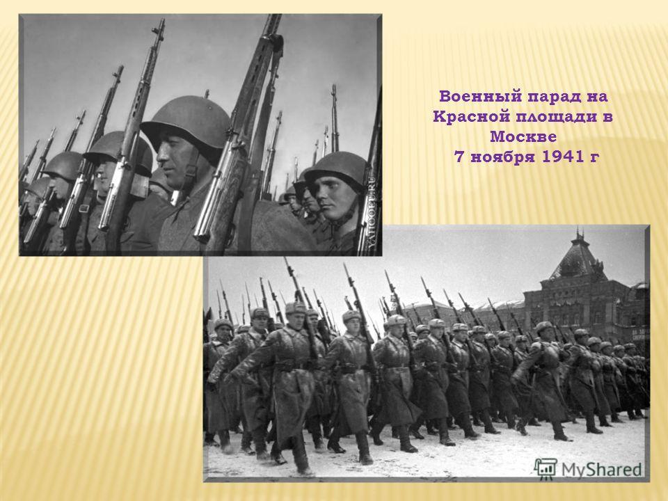 Военный парад на Красной площади в Москве 7 ноября 1941 г