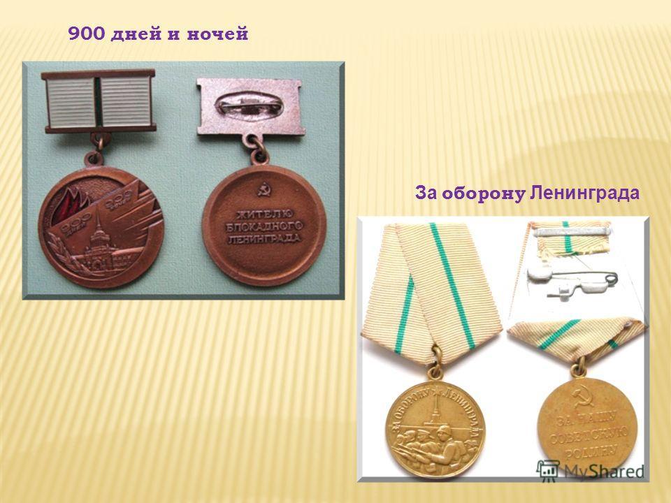 За оборону Ленинграда 900 дней и ночей