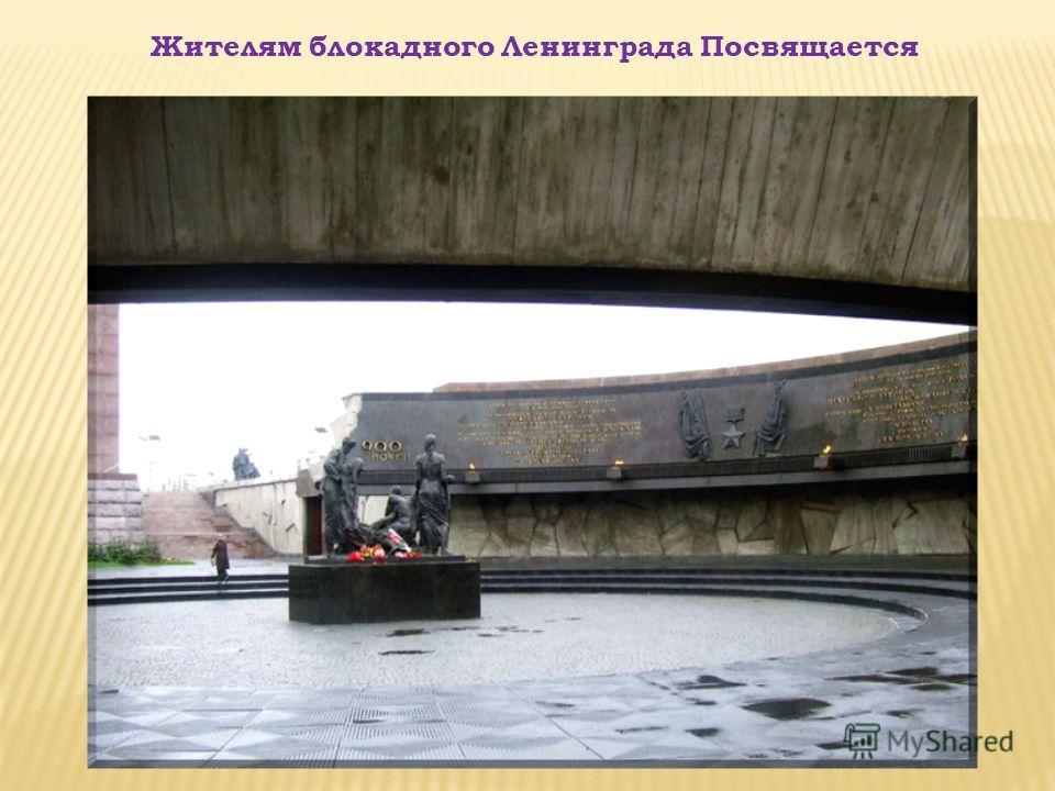 Жителям блокадного Ленинграда Посвящается