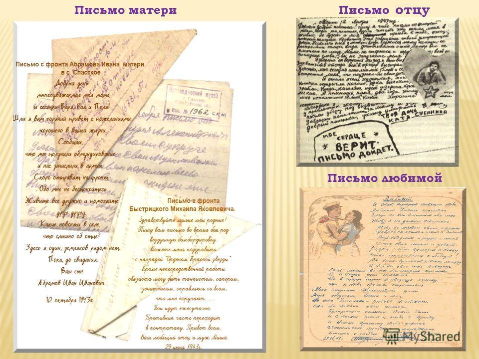 Письмо матери Письмо отцу Письмо любимой