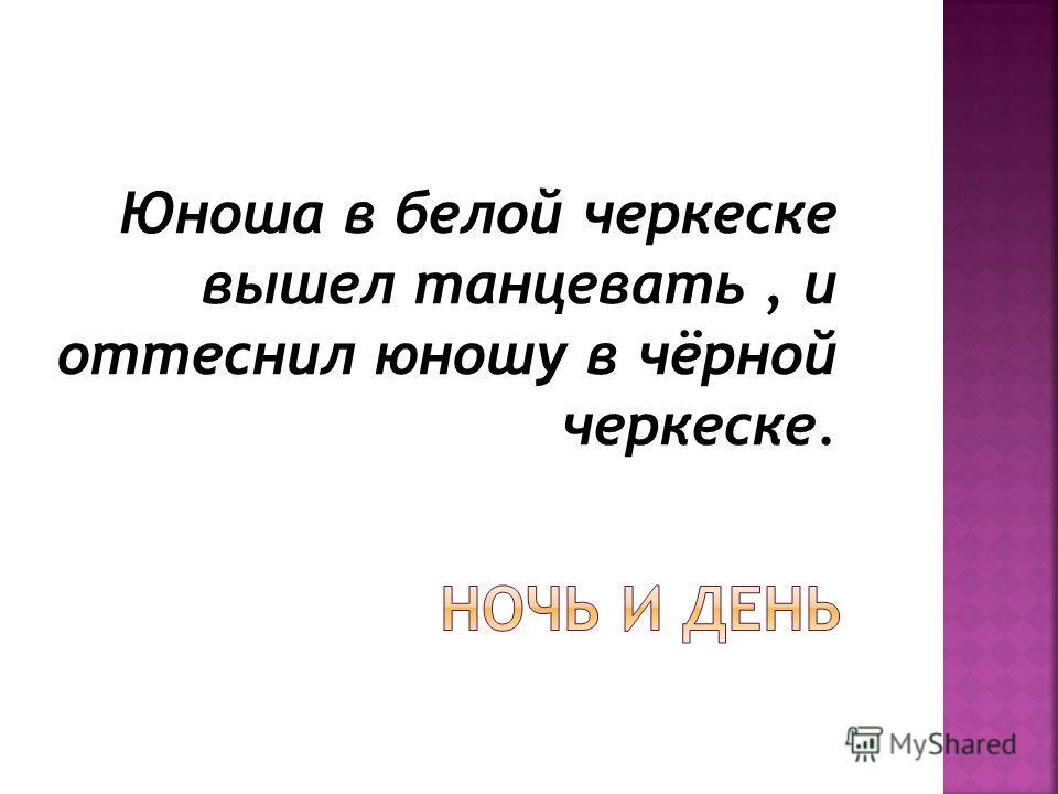 Юноша в белой черкеске вышел танцевать, и оттеснил юношу в чёрной черкеске.