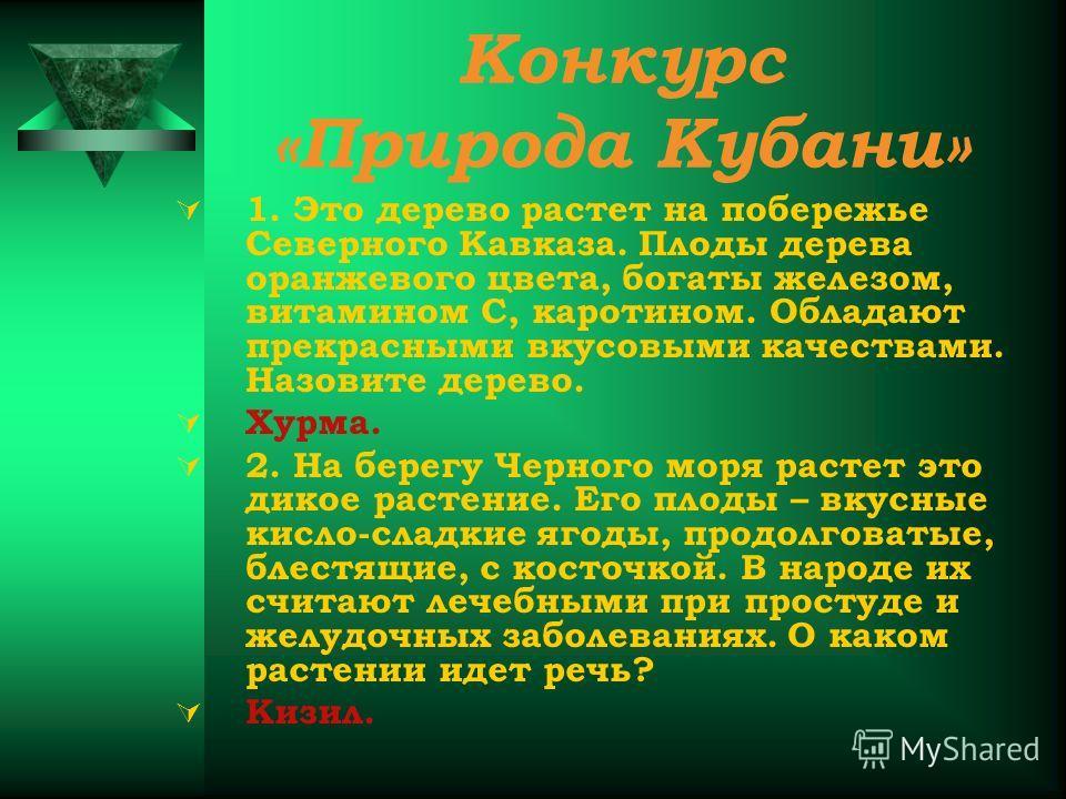 Конкурс «Природа Кубани» 1. Это дерево растет на побережье Северного Кавказа. Плоды дерева оранжевого цвета, богаты железом, витамином С, каротином. Обладают прекрасными вкусовыми качествами. Назовите дерево. Хурма. 2. На берегу Черного моря растет э