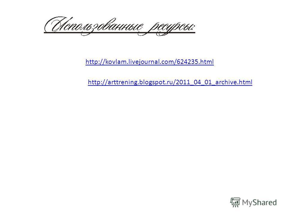 http://kovlam.livejournal.com/624235.html http://arttrening.blogspot.ru/2011_04_01_archive.html