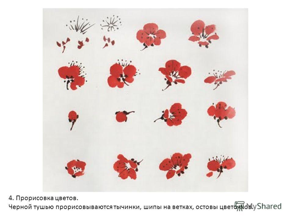 4. Прорисовка цветов. Черной тушью прорисовываются тычинки, шипы на ветках, остовы цветочков.