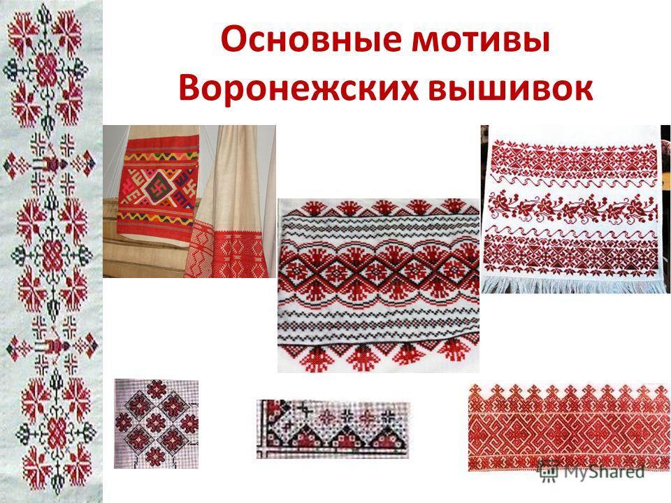 Основные мотивы Воронежских вышивок
