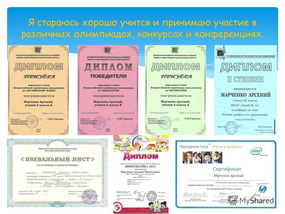 Я стараюсь хорошо учится и принимаю участие в различных олимпиадах, конкурсах и конференциях.