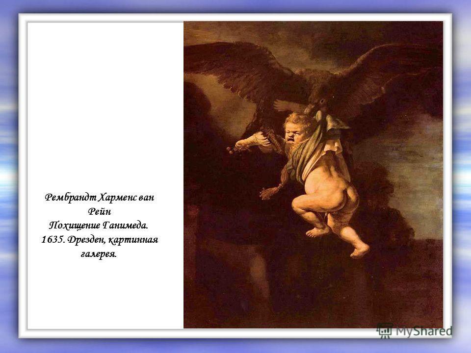 Рембрандт Харменс ван Рейн Похищение Ганимеда. 1635. Дрезден, картинная галерея.