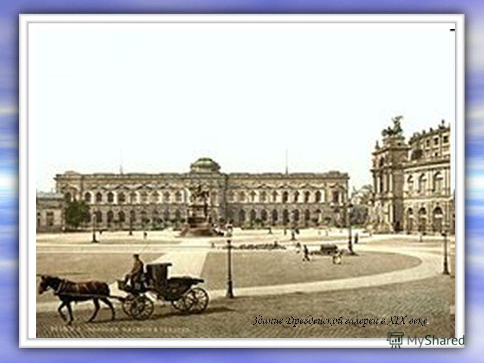 Здание Дрезденской галереи в XIX веке.