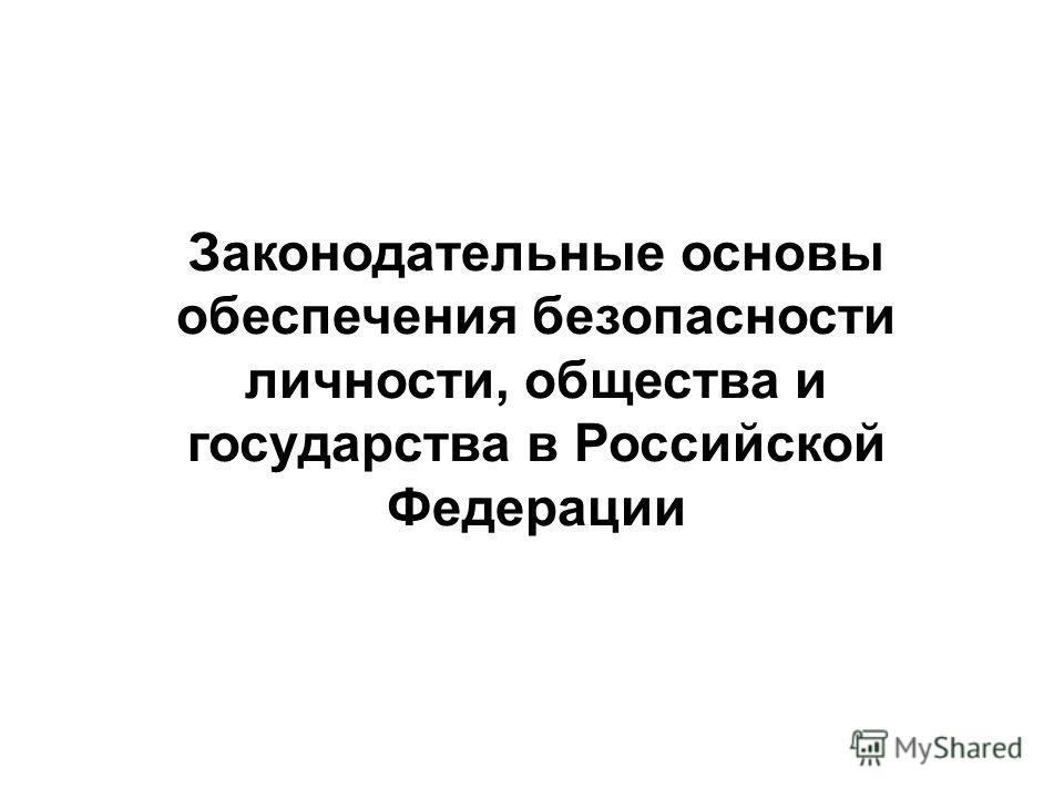 Законодательные основы обеспечения безопасности личности, общества и государства в Российской Федерации
