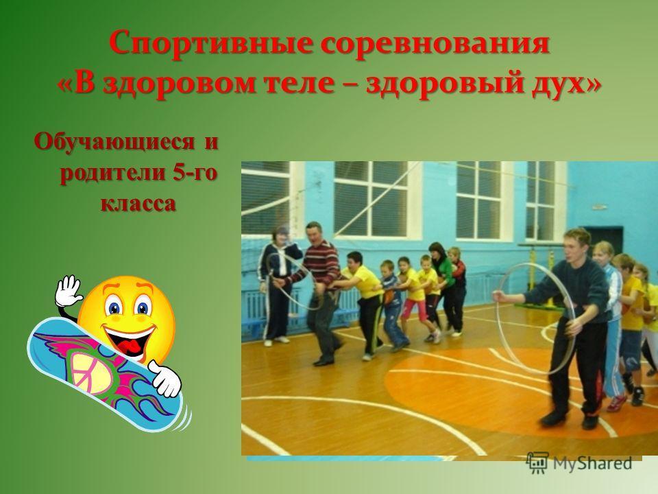 Спортивные соревнования «В здоровом теле – здоровый дух» Обучающиеся и родители 5-го класса