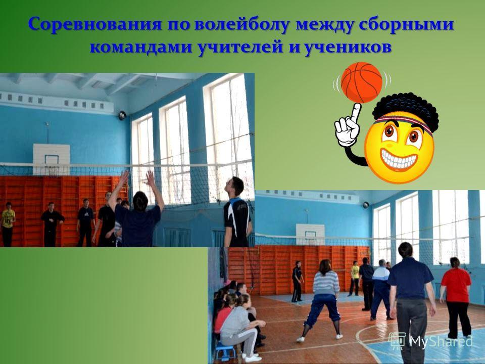 Соревнования по волейболу между сборными командами учителей и учеников