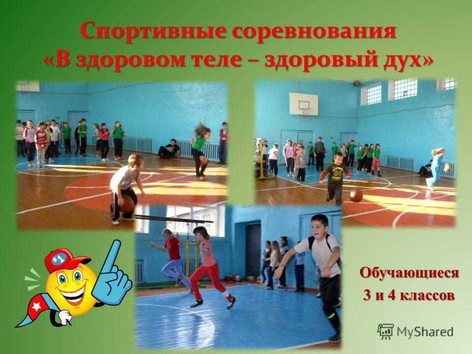 Спортивные соревнования «В здоровом теле – здоровый дух» Обучающиеся 3 и 4 классов