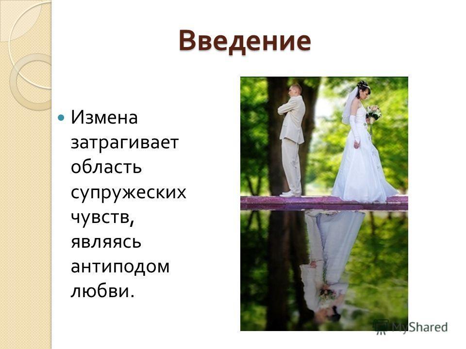 Введение Измена затрагивает область супружеских чувств, являясь антиподом любви.