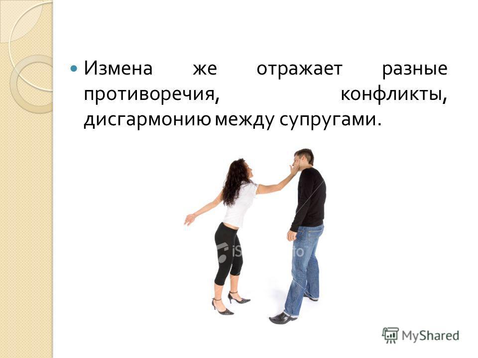 Измена же отражает разные противоречия, конфликты, дисгармонию между супругами.