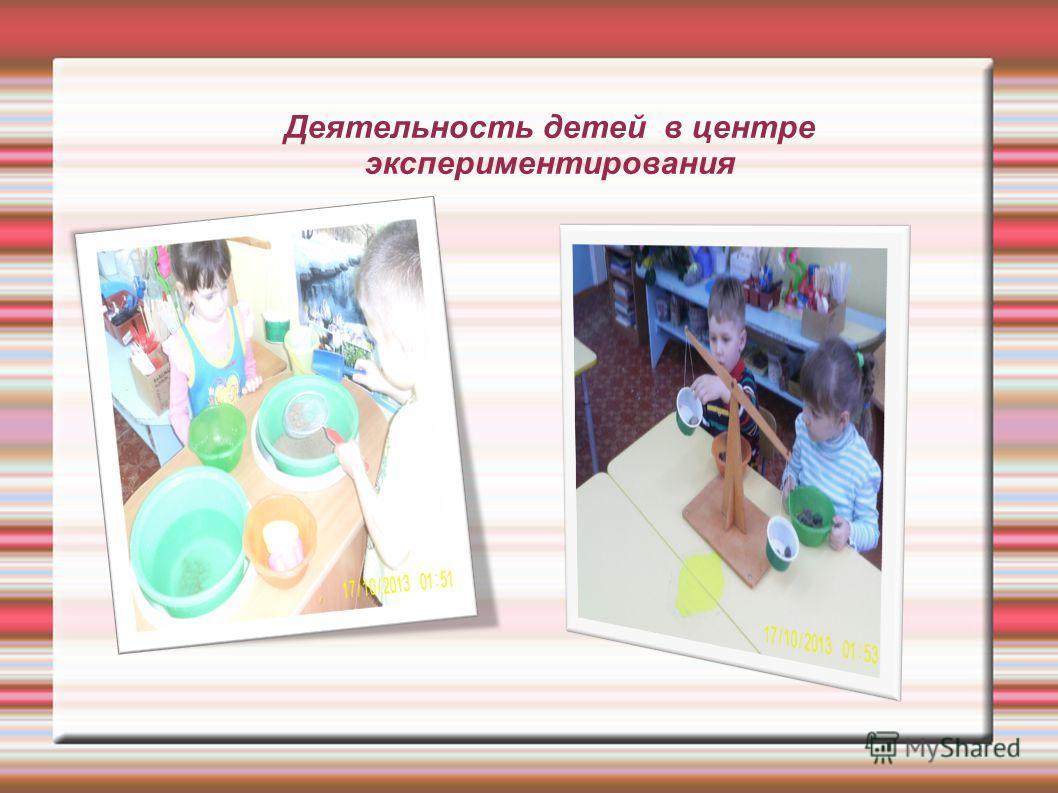 Деятельность детей в центре экспериментирования