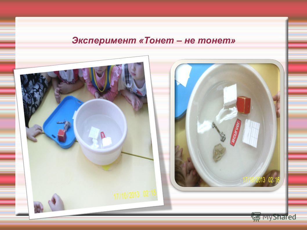 Эксперимент «Тонет – не тонет»