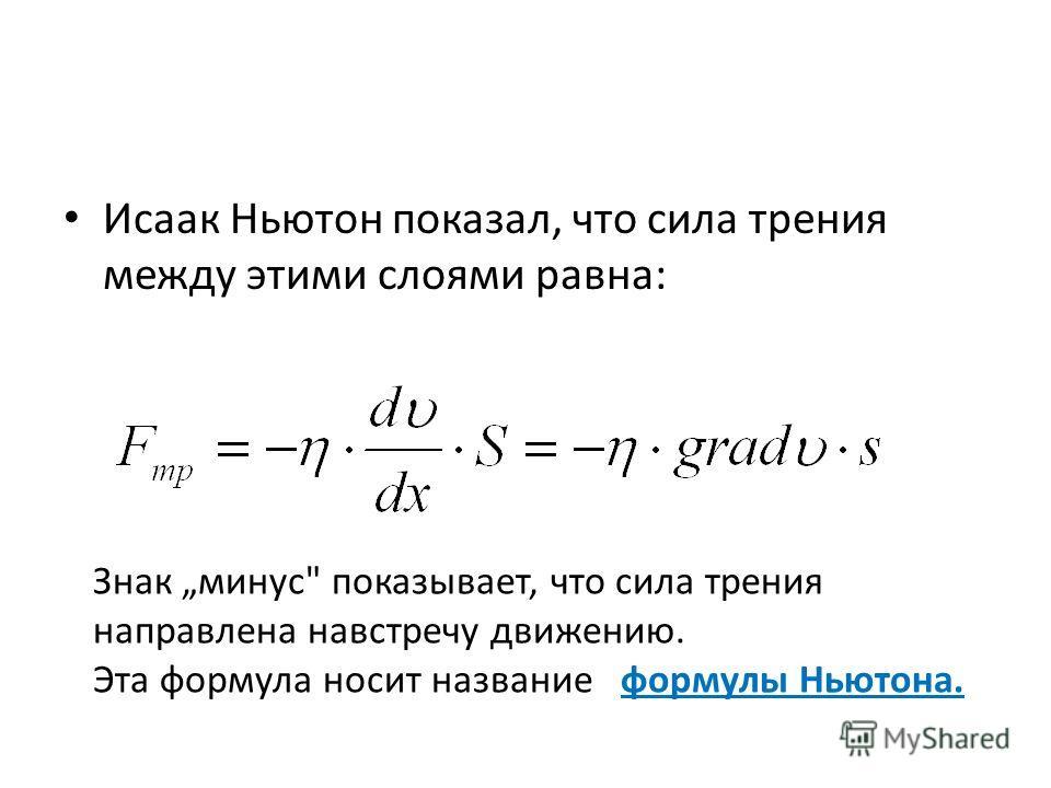 Исаак Ньютон показал, что сила трения между этими слоями равна: Знак минус показывает, что сила трения направлена навстречу движению. Эта формула носит название формулы Ньютона.