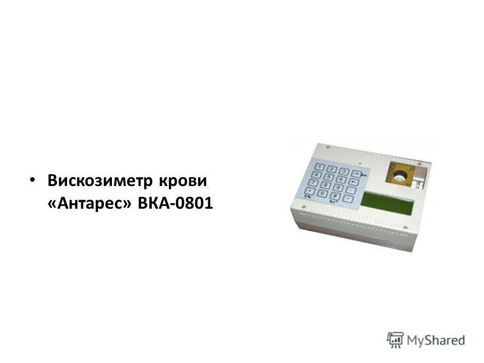 Вискозиметр крови «Антарес» ВКА-0801