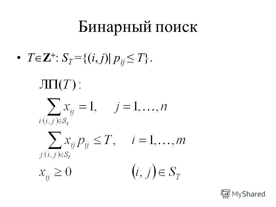 Бинарный поиск T Z + : S T ={(i, j)| p ij T}.