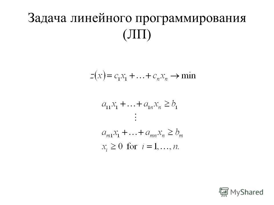 Задача линейного программирования (ЛП)