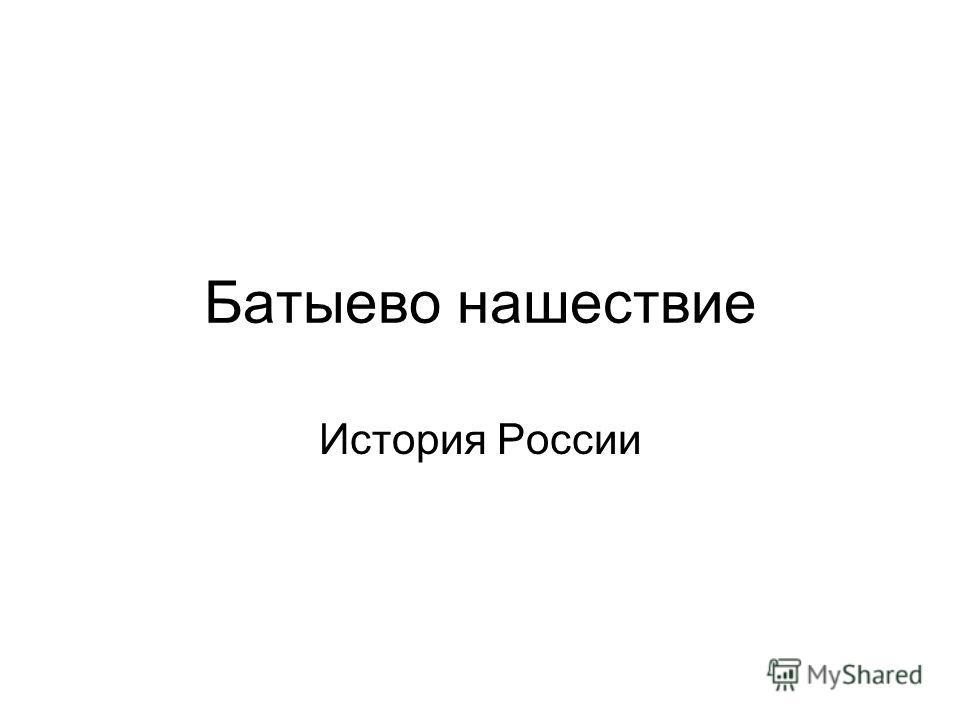 Батыево нашествие История России