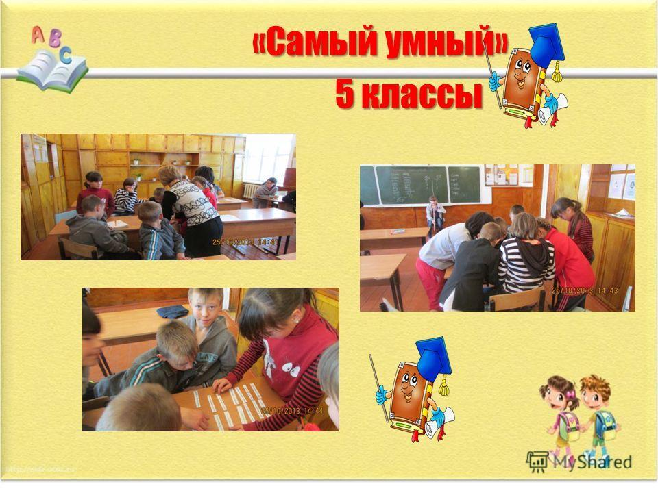Интеллектуальная игра «Эрудит 9 классы У учащихся были возможности в соревновательной форме проверить свои знания в области орфографии, фонетики, морфологии, лексики.