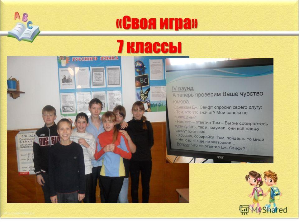 . Восьмиклассники отправились по тропинкам русского языка