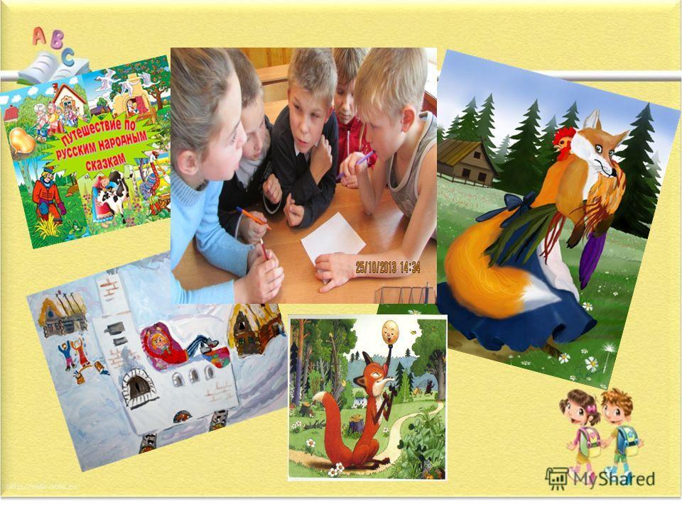 5 классы Ребята, под руководством Нестеровой Г.В., совершили путешествие в волшебную страну сказок