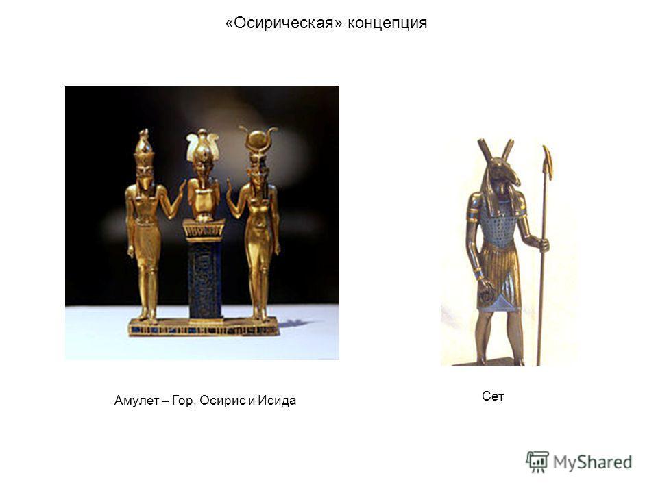 «Осирическая» концепция Амулет – Гор, Осирис и Исида Сет