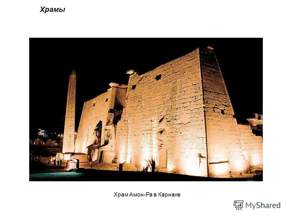 Храмы Храм Амон-Ра в Карнаке