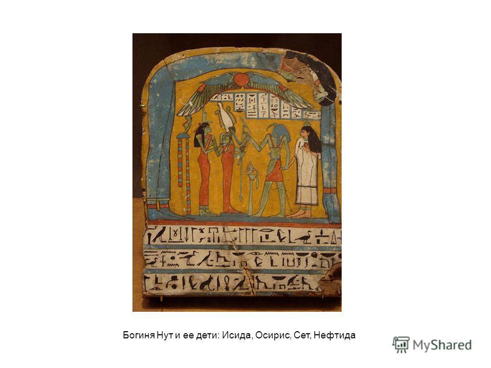 Богиня Нут и ее дети: Исида, Осирис, Сет, Нефтида