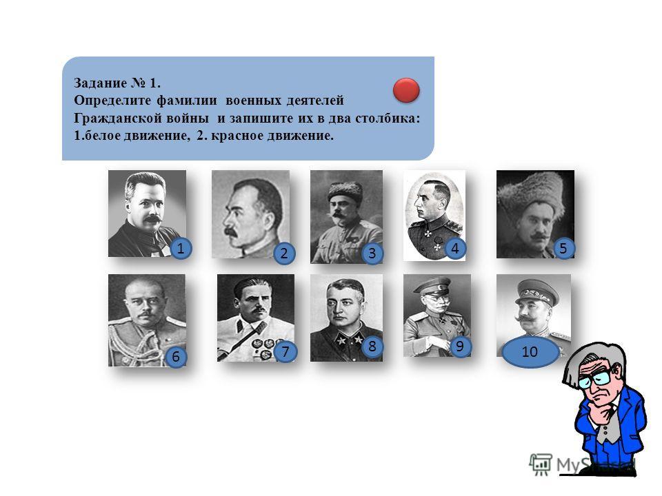 Военных деятелей гражданской войны