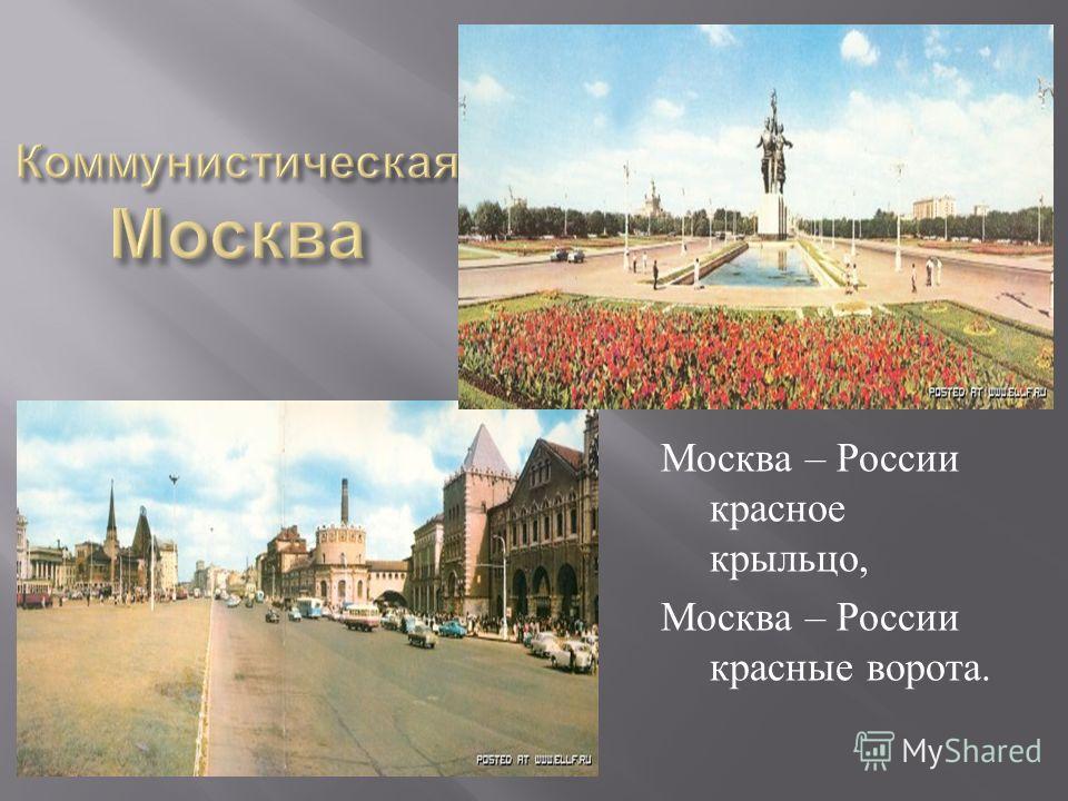 Москва – России красное крыльцо, Москва – России красные ворота.