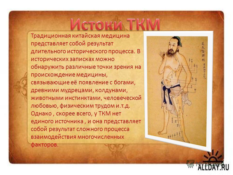 Традиционная китайская медицина представляет собой результат длительного исторического процесса. В исторических записках можно обнаружить различные точки зрения на происхождение медицины, связывающие её появление с богами, древними мудрецами, колдуна