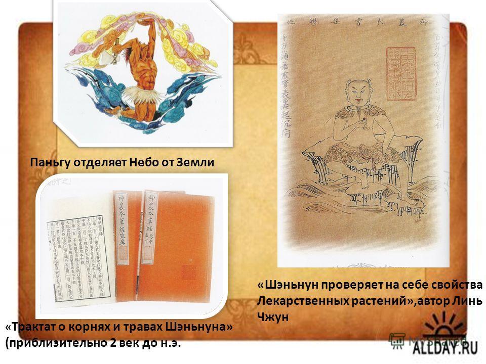 Паньгу отделяет Небо от Земли « Трактат о корнях и травах Шэньнуна» (приблизительно 2 век до н.э. «Шэньнун проверяет на себе свойства Лекарственных растений»,автор Линь Чжун