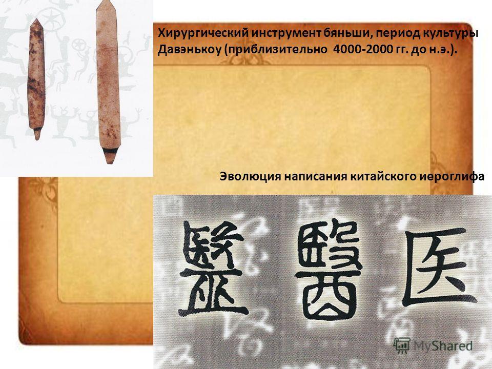 Хирургический инструмент бяньши, период культуры Давэнькоу (приблизительно 4000-2000 гг. до н.э.). Эволюция написания китайского иероглифа