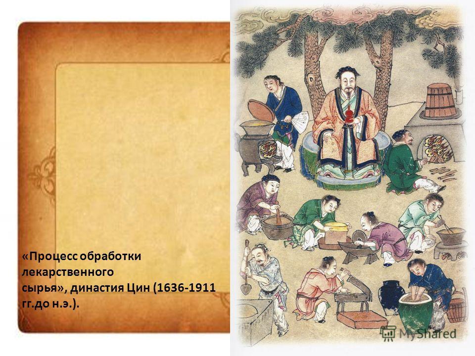 «Процесс обработки лекарственного сырья», династия Цин (1636-1911 гг.до н.э.).