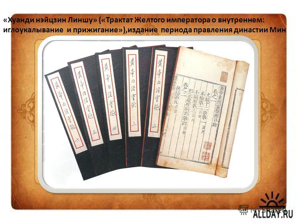 «Хуанди нэйцзин Линшу» («Трактат Желтого императора о внутреннем: иглоукалывание и прижигание»),издание периода правления династии Мин