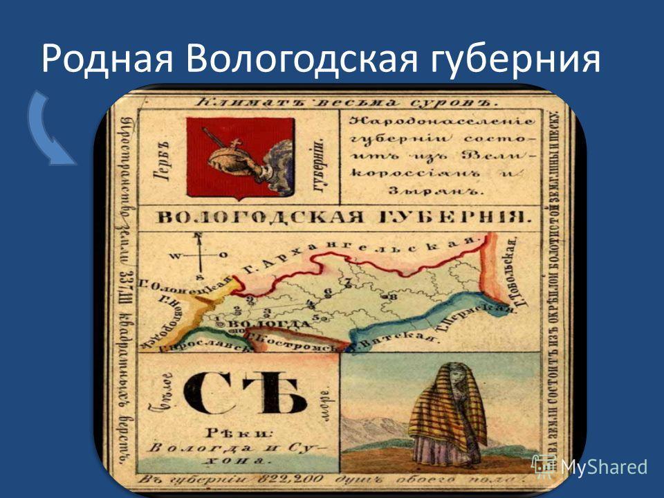 Родная Вологодская губерния