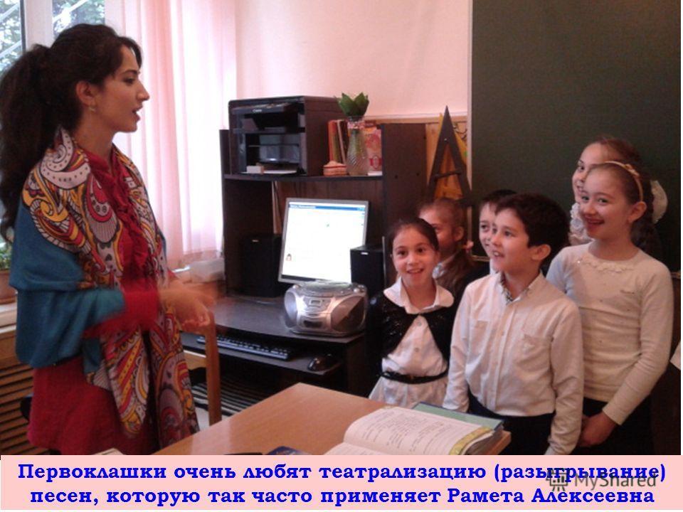 Первоклашки очень любят театрализацию (разыгрывание) песен, которую так часто применяет Рамета Алексеевна