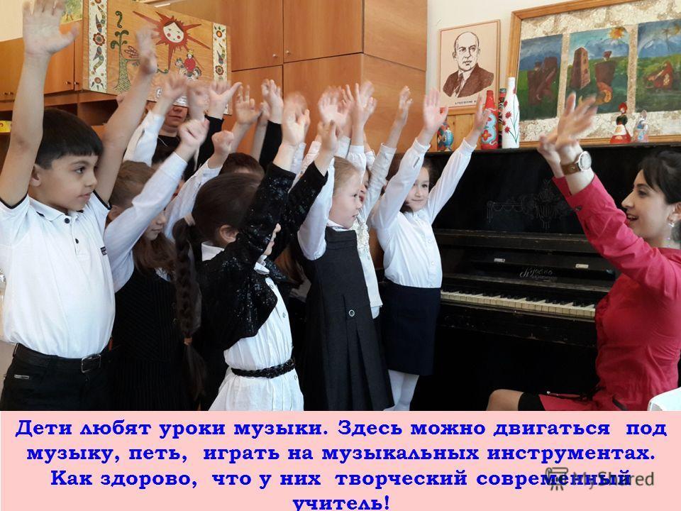 Дети любят уроки музыки. Здесь можно двигаться под музыку, петь, играть на музыкальных инструментах. Как здорово, что у них творческий современный учитель!