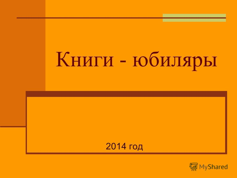 Книги - юбиляры 2014 год