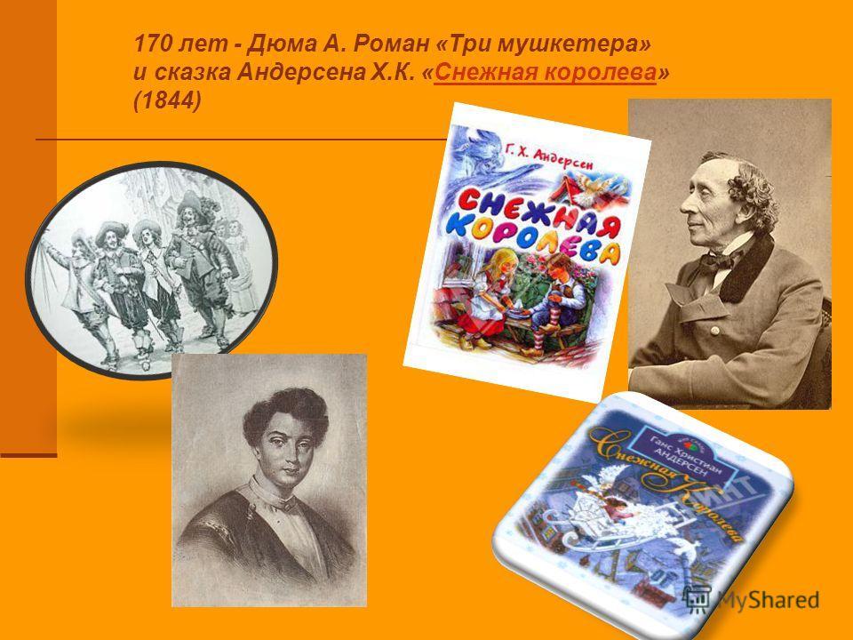 170 лет - Дюма А. Роман «Три мушкетера» и сказка Андерсена Х.К. «Снежная королева» (1844)Снежная королева